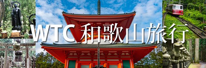 有限会社和歌山旅行