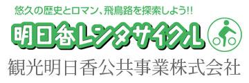 観光明日香公共事業株式会社