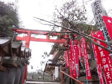 11番 信貴山玉蔵院