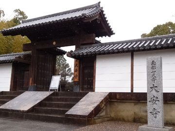 13番 大安寺